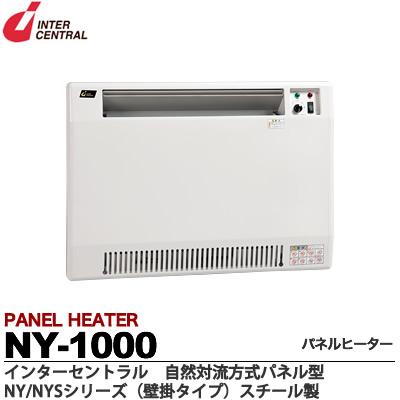 【インターセントラル】パネルヒーター自然対流式定格電圧:1Φ100V/200V(出荷後切替不可)消費電力:1.0kw寸法:W680×H500×D70質量:9.2kgサーモスタット標準内蔵・ブラケット付属NY-1000