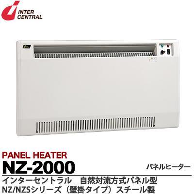 【インターセントラル】パネルヒーター自然対流式定格電圧:1Φ200V消費電力:2.0kw寸法:W880×H500×D70質量:11.8kgサーモスタット標準内蔵・ブラケット付属NZ-2000