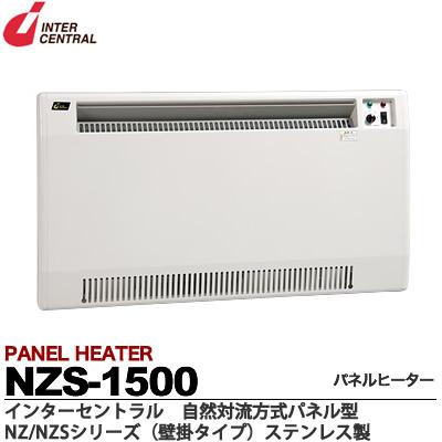 【インターセントラル】パネルヒーター自然対流式定格電圧:1Φ100/200V(出荷後電圧切替可/出荷時200V)消費電力:1.5kw寸法:W880×H500×D70質量:11.4kgサーモスタット内蔵・ブラケット付属NZS-1500