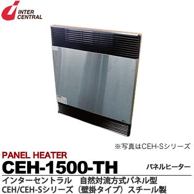 【インターセントラル】パネルヒーター自然対流式定格電圧:1Φ200V消費電力:1.5kw寸法:W584×H685×D98質量:1.4kgサーモスタット標準内蔵CEH-1500-TH