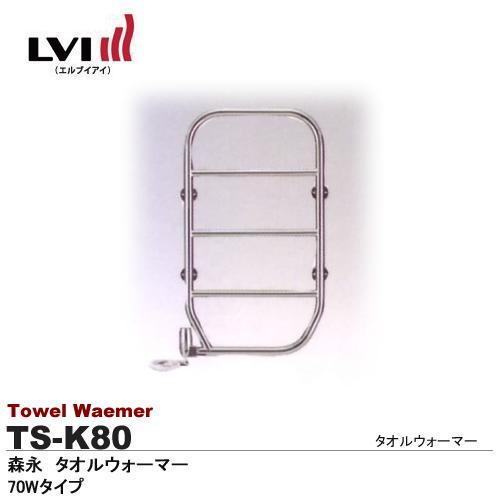 【LVI】森永タオルウォーマー壁掛けタイプ 70Wカラー:ChromTS-K80