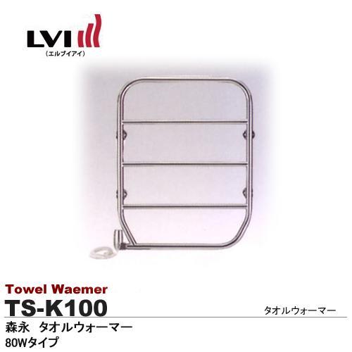 【LVI】森永タオルウォーマー壁掛けタイプ 80Wカラー:ChromTS-K100
