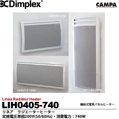 【Dimplex】Linea Radiator Heaterリネア ラジエーターヒーター定格電圧:単相200V(50/60Hz)/消費電力:740W質量:5.2kg暖房の目安:3~7帖LIH0405-740