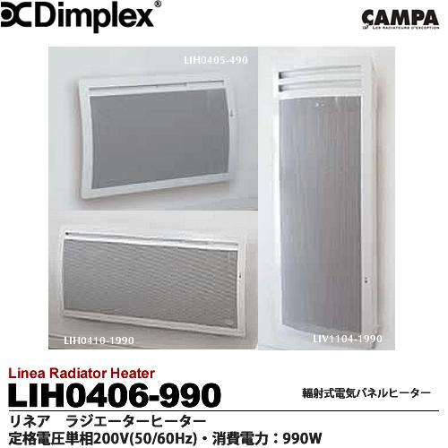 【Dimplex】Linea Radiator Heaterリネア ラジエーターヒーター定格電圧:単相200V(50/60Hz)/消費電力:990W質量:6.0kg暖房の目安:5~10帖LIH0406-990