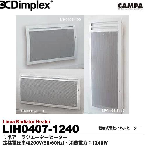 【Dimplex】Linea Radiator Heaterリネア ラジエーターヒーター定格電圧:単相200V(50/60Hz)/消費電力:1240W質量:6.9kg暖房の目安:6~12帖LIH0407-1240