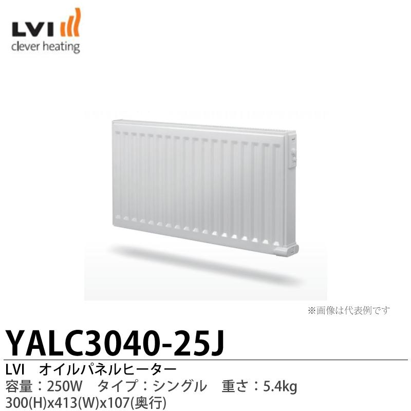 【LVI】オイルパネルヒーターYALI-Cタイプ:シングル 容量:250WYALC3040-25J