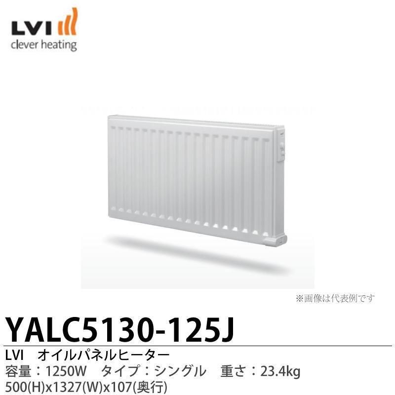 【LVI】オイルパネルヒーターYALI-Cタイプ:シングル 容量:1250WYALC5130-125J