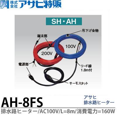【アサヒ特販】アサヒ排水路ヒーターAC100V/8m(消費電力160W)AH-8FS