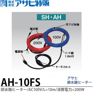 【アサヒ特販】アサヒ排水路ヒーターAC100V/10m(消費電力200W)AH-10FS