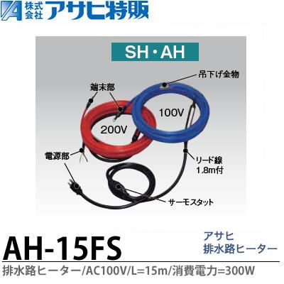 【アサヒ特販】アサヒ排水路ヒーターAC100V/15m(消費電力300W)AH-15FS