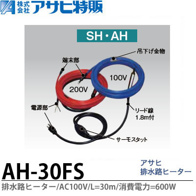 【アサヒ特販】アサヒ排水路ヒーターAC100V/30m(消費電力600W)AH-30FS
