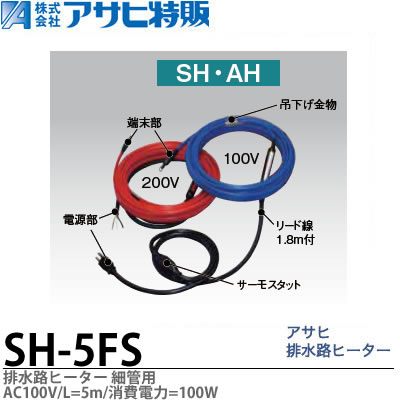 【アサヒ特販】アサヒ排水路ヒーター細管用AC100V/5m(消費電力100W)SH-5FS