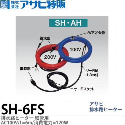 【アサヒ特販】アサヒ排水路ヒーター細管用AC100V/6m(消費電力120W)SH-6FS