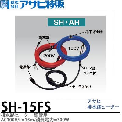【アサヒ特販】アサヒ排水路ヒーター細管用AC100V/15m(消費電力300W)SH-15FS