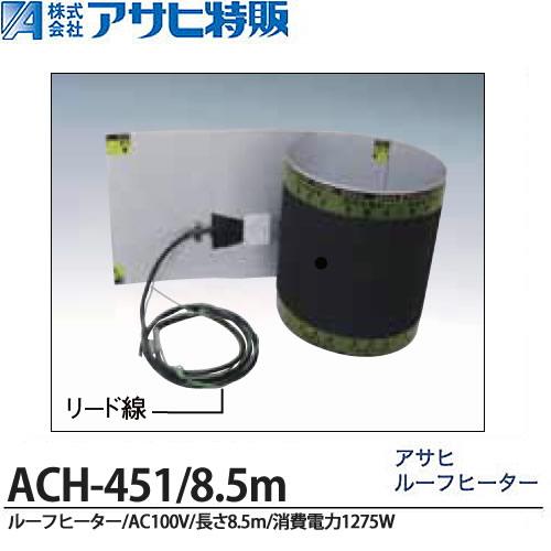 【アサヒ特販】アサヒルーフヒーターAC100V/450mm幅/8.5m(消費電力1275W)ACH-451/8.5m