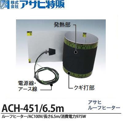 【アサヒ特販】アサヒルーフヒーターAC100V/450mm幅/6.5m(消費電力975W)ACH-451/6.5m