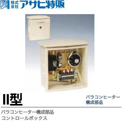 【アサヒ特販】パラコンヒーター構成部品コントロールボックスII型C-II