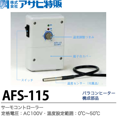 【アサヒ特販】サーモコントローラ定格電圧:AC100V温度設定範囲:0℃~50℃AFS-115