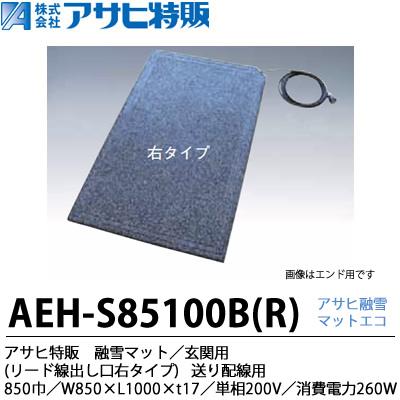 【アサヒ特販】アサヒ融雪マット エコ玄関用(リード線出し口右タイプ)850巾W850×L1,000×t17単相200 V(消費電力260W)AEH-S85100BR