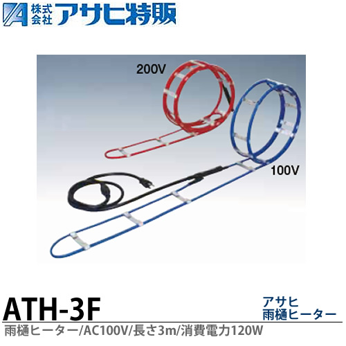 【アサヒ特販】アサヒ雨樋ヒーターAC100V/3m(消費電力120W)ATH-3F