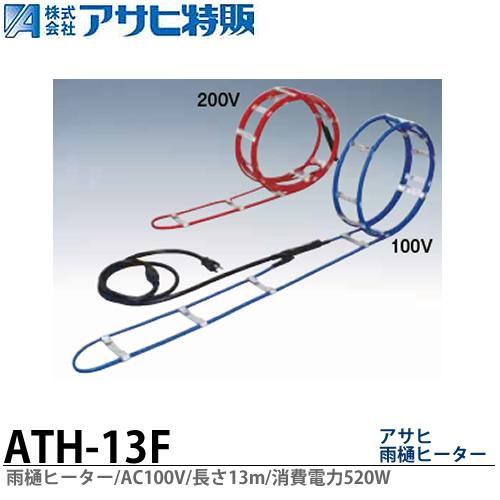 【アサヒ特販】アサヒ雨樋ヒーターAC100V/13m(消費電力520W)ATH-13F