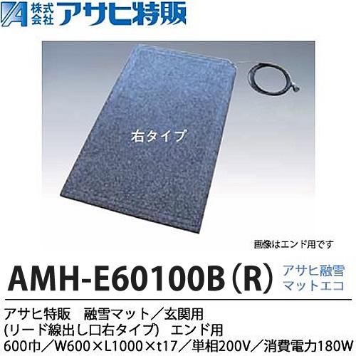 【アサヒ特販】アサヒ融雪マット エコ玄関用(リード線出し口右タイプ)600巾W600×L1,000×t17単相200V(消費電力180W)AMH-E60100B(R)