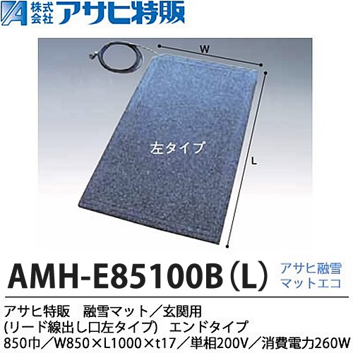 【アサヒ特販】アサヒ融雪マット エコ玄関用(リード線出し口左タイプ)850巾W850×L1,000×t17単相200V(消費電力260W)AMH-E85100B(L)