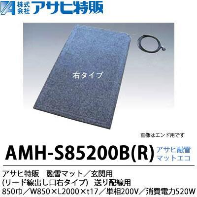 【アサヒ特販】アサヒ融雪マット エコ玄関用(リード線出し口右タイプ)850巾W850×L2,000×t17単相200 V(消費電力520W)AMH-S85200BR