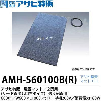 【アサヒ特販】アサヒ融雪マット エコ玄関用(リード線出し口右タイプ)600巾W600×L1,000×t17単相200 V(消費電力180W)AMH-S60100BR