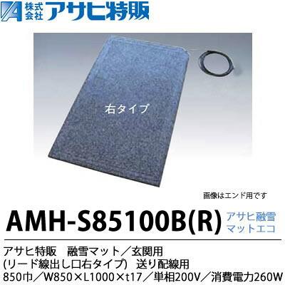 【アサヒ特販】アサヒ融雪マット エコ玄関用(リード線出し口右タイプ)850巾W850×L1,000×t17単相200 V(消費電力260W)AMH-S85100BR
