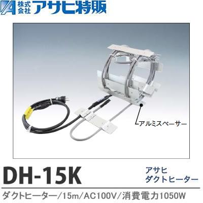 【アサヒ特販】アサヒダクトヒーター15mAC100V(消費電1050W)DH-15K