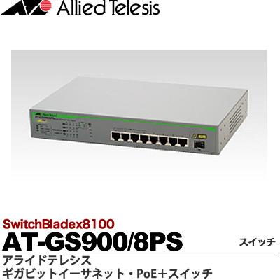 【Allied Telesis】アライドテレシスギガビットイーサネット・PoE+スイッチAT-GS900/8PS