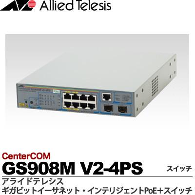 【Allied Telesis】アライドテレシスギガビットイーサネット・インテリジェントPoE+スイッチGS908M V2-4PS