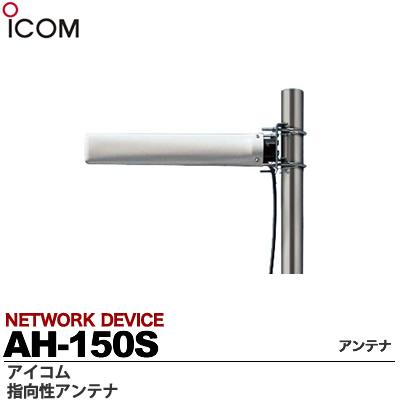 【ICOM】指向性アンテナ同軸ケーブル約7.7mAH-150S