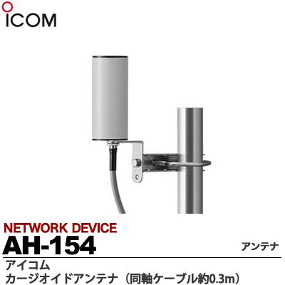 【ICOM】カージオイドアンテナ同軸ケーブル約0.3mAH-154