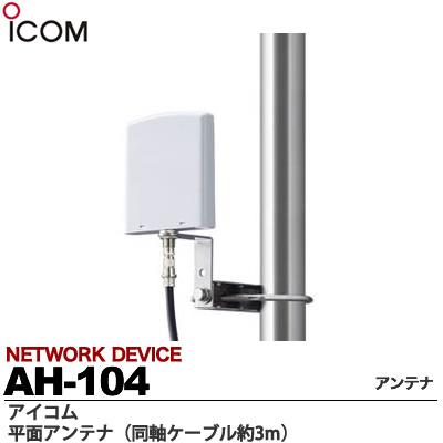 【ICOM】平面アンテナ同軸ケーブル約3mAH-104