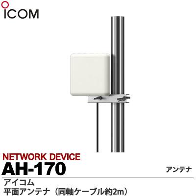 【ICOM】平面アンテナ同軸ケーブル約3mAH-166