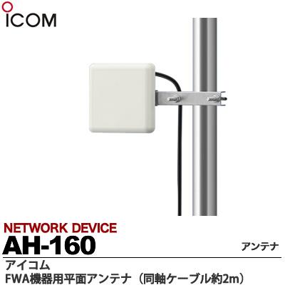 【ICOM】FWA機器用平面アンテナ同軸ケーブル約2mAH-160