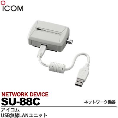【ICOM】無線LAN端末USB無線LANユニットSU-88C