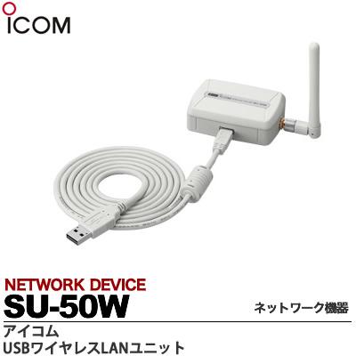 【ICOM】無線LAN端末USBワイヤレスLANユニットSU-50W
