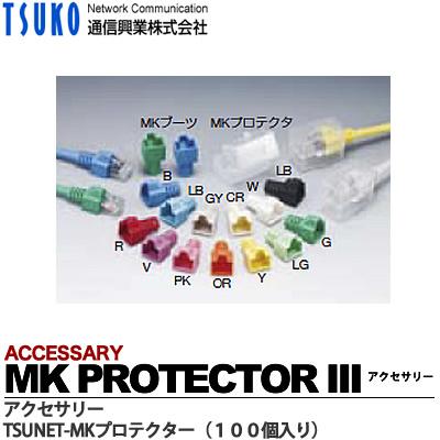 【通信興業】MKプロテクタTSUNET-MKプロテクタ(III)