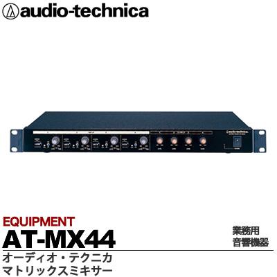 【audio-technica】オーディオテクニカマトリックスミキサーAT-MX44