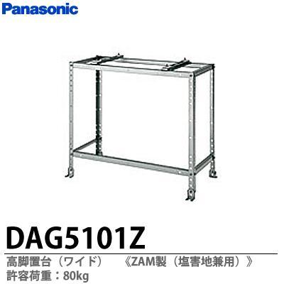 値下げ Panasonic 高級な エアコン用防雪部材 エアコン用防雪部材DAG5101Z DAG5101Z