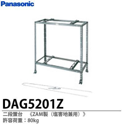 【Panasonic】エアコン用防雪部材DAG5201Z