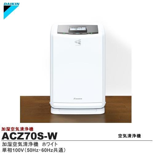 【DAIKIN】除加湿ストリーマ空気清浄機クリアフォースZホワイト 単相100VACZ70S-W