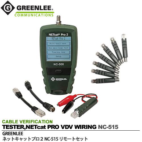 【GREENLEE】ネットキャットプロ2リモートセットLAN配線測定器グッドマン正規輸入品TESTER, NETcat PRO VDV WIRING NC-515 REMOTE KIT