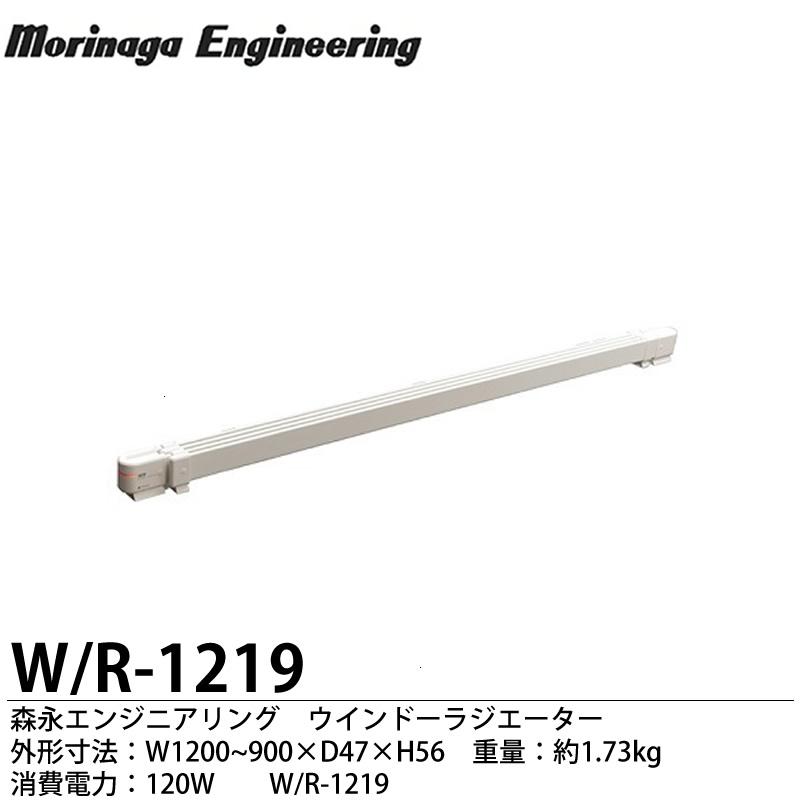 【森永エンジニアリング】森永ウインドーラージエーター外形寸法:W1200~1900×D47×H56(mm)重量:約1.73kg消電力:120WW/R-1219