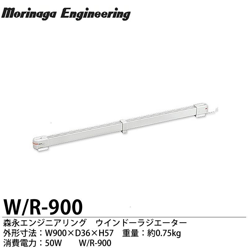 森永エンジニアリング 初回限定 ウインドーラージエーター 森永ウインドーラージエーター外形寸法:W900×D36×H57 mm 重量:約0.75kg消電力:50WW 使い勝手の良い R-900