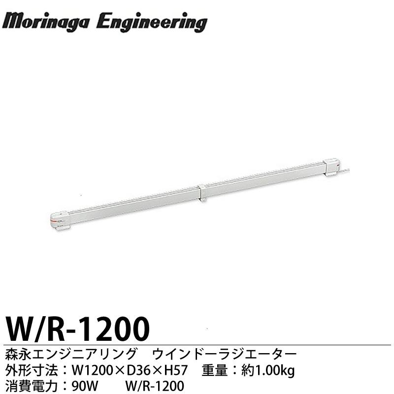 【森永エンジニアリング】森永ウインドーラージエーター外形寸法:W1200×D36×H57(mm)重量:約1.00kg消電力:90WW/R-1200