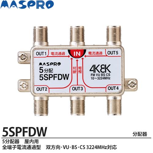 【MASPRO】5分配器屋内用 全端子電流通過型双方向・VU・BS・CS 3224MHz対応5SPFDW
